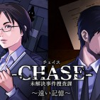 Chase-3DS