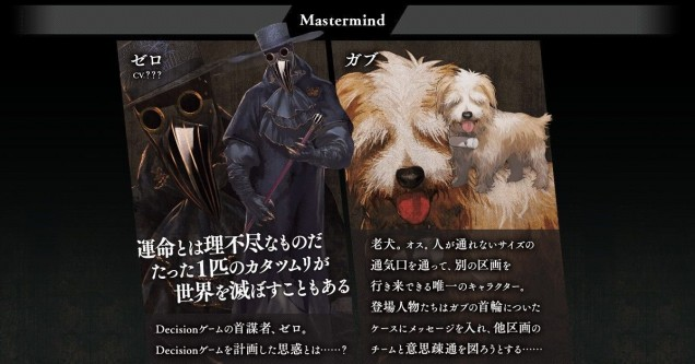Mastermind Zero Time Dilemma