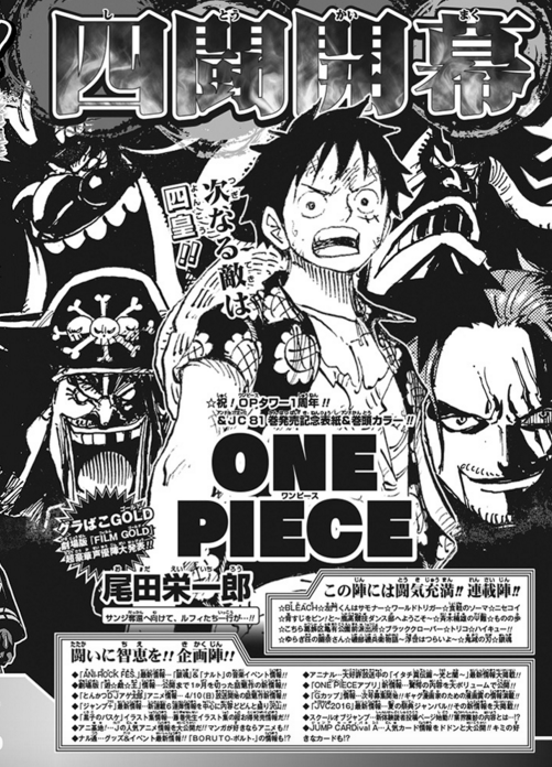 one piece arco argumental