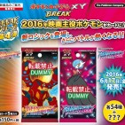 Pokemon TCG Turbo Volcanion