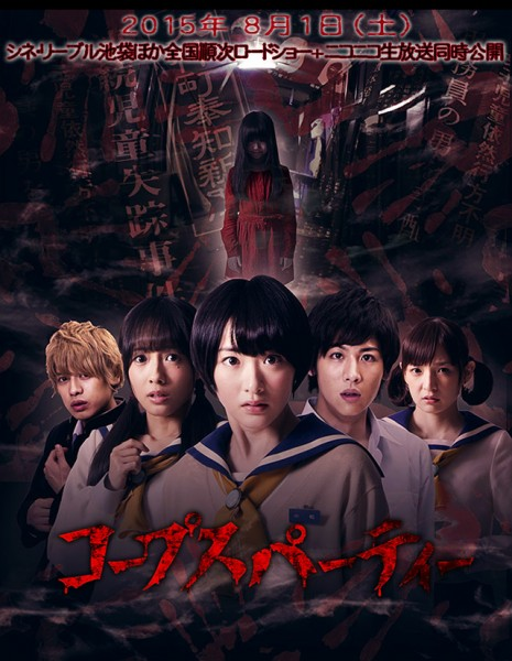 Corpse Party pelicula