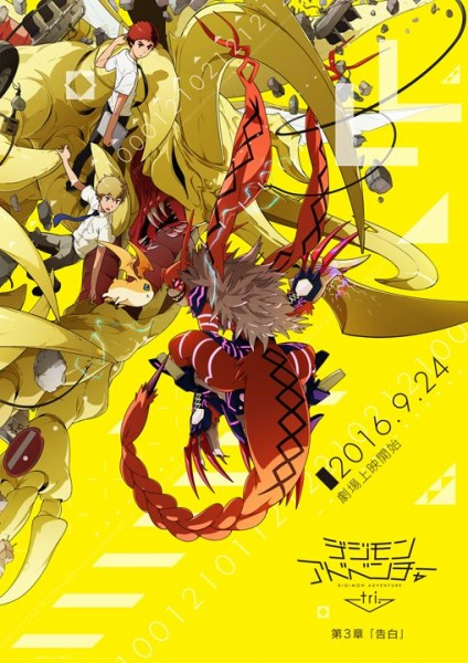 digimon-adventure-tri-determination-poster