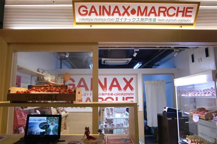 Gainax Marche
