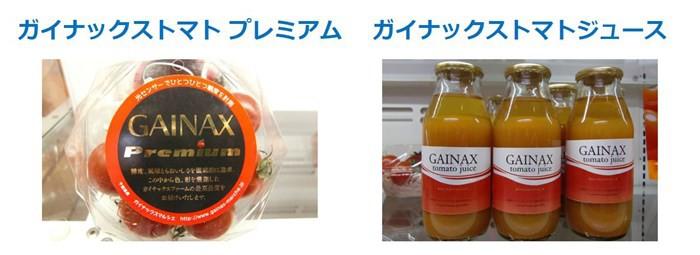 Gainax zumo de tomate