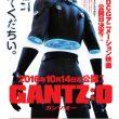 Gantz: O, película de animación CG