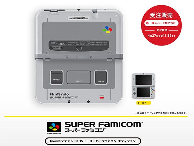 New 3DS XL Super Famicom Nintendo