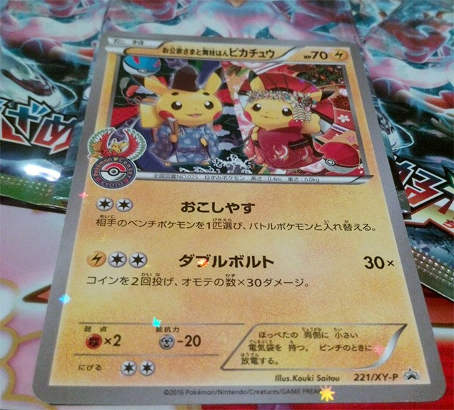 Okuge-sama-Maiko-han-Pikachu-Pokemon-TCG