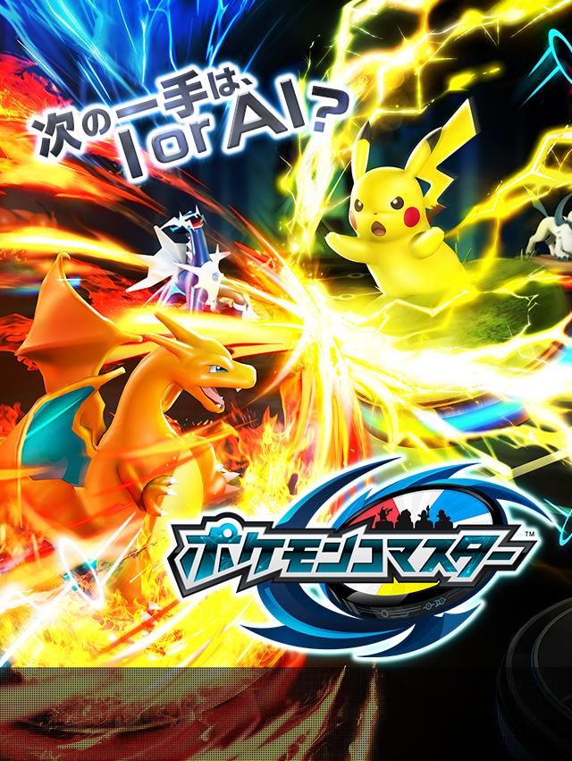 Pokemon Co Master Japon 01