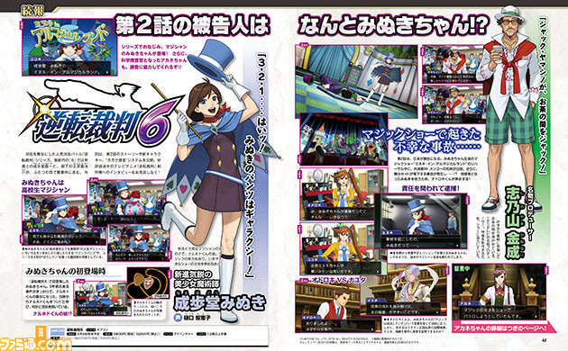Tricy Wright Ema Skye Ace Attorney 6