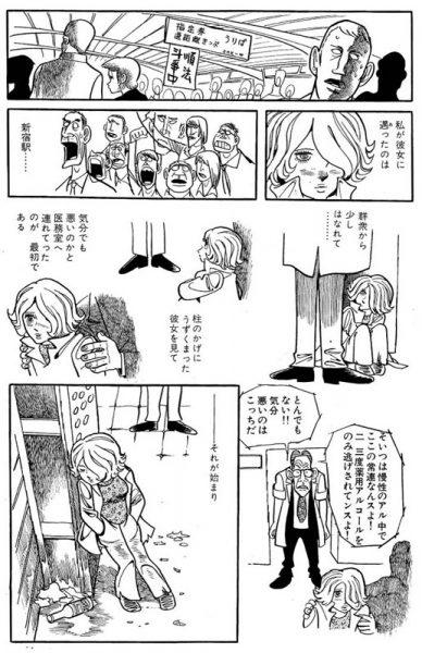 Barbara-manga