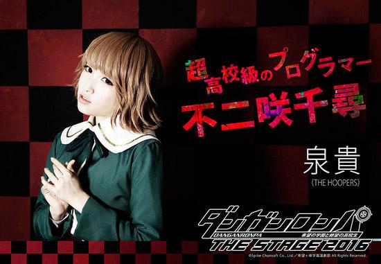 Chihiro-Fujisaki-2-Danganronpa-teatro