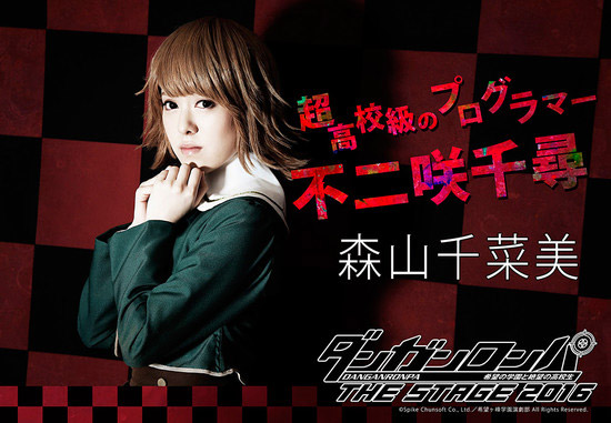 Chihiro-Fujisaki-3-Danganronpa-teatro