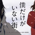 Desaparecido-anime-Selecta