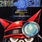 Digimon-Universe-App-Monsters