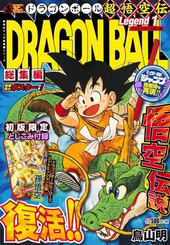 Dragon Ball Legend 1