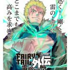 Fairy Tail Gaiden Raigo Issen