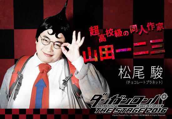 Hifumi-Yamada-1-Danganronpa-teatro