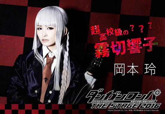 Kyoko-Kirigiri-Danganronpa-teatro