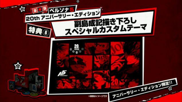 Persona 5 theme