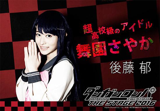 Sayaka-Maizono-Danganronpa-teatro