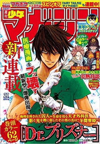 Shonen Magazine Baby Steps
