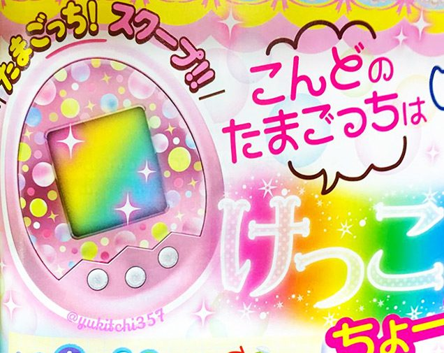 Tamagotchi-Mix