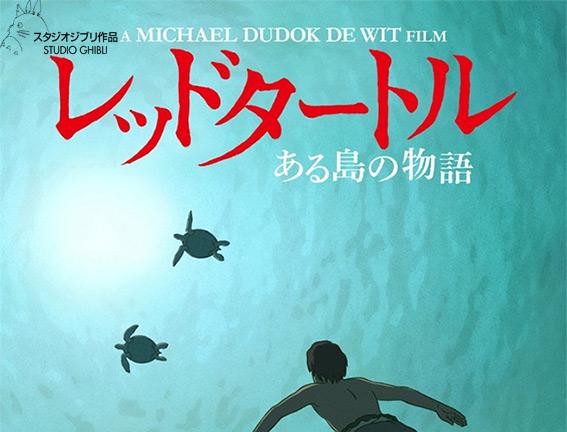 The-Red-Turtle-Ghibli