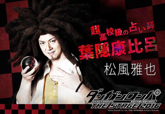 Yasuhiro-Hagakure-1-Danganronpa-Teatro