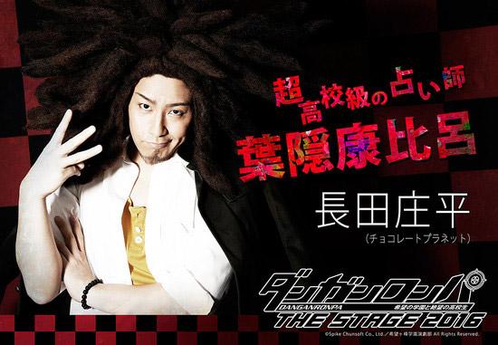 Yasuhiro-Hagakure-2-Danganronpa-Teatro