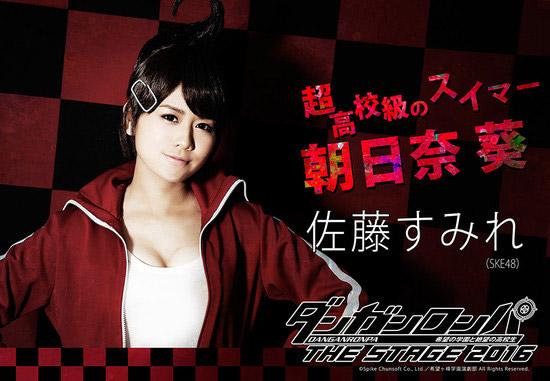 Yuta-Ashina-1-Danganronpa-teatro