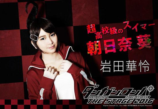 Yuta-Ashina-2-Danganronpa-teatro