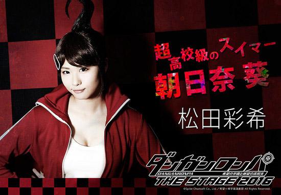 Yuta-Ashina-3-Danganronpa-teatro