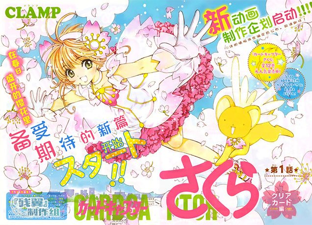 CardCaptor Sakura manga secuela