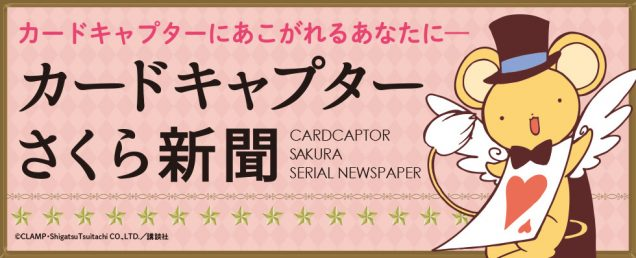 CardCaptor Sakura Serial Newspaper