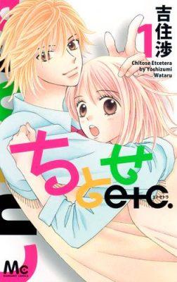 chitose-etc-wataru-01