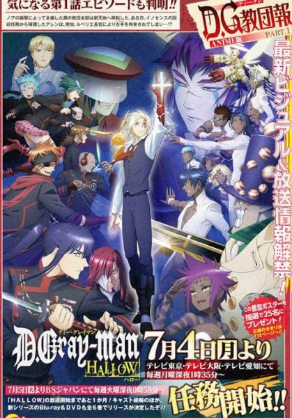 d gray man anime verano 03
