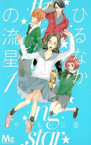 daytime shooting star manga