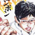 Ping Pong manga
