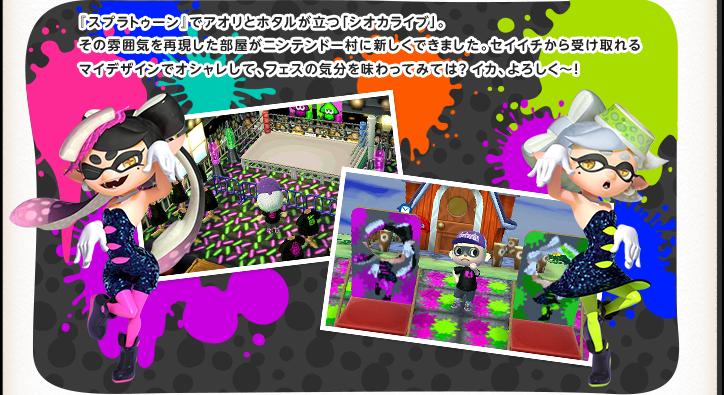 Animal Crossing New Leaf Splatoon Squid Sisters