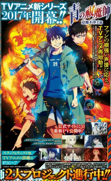 Blue Exorcist anime 2017