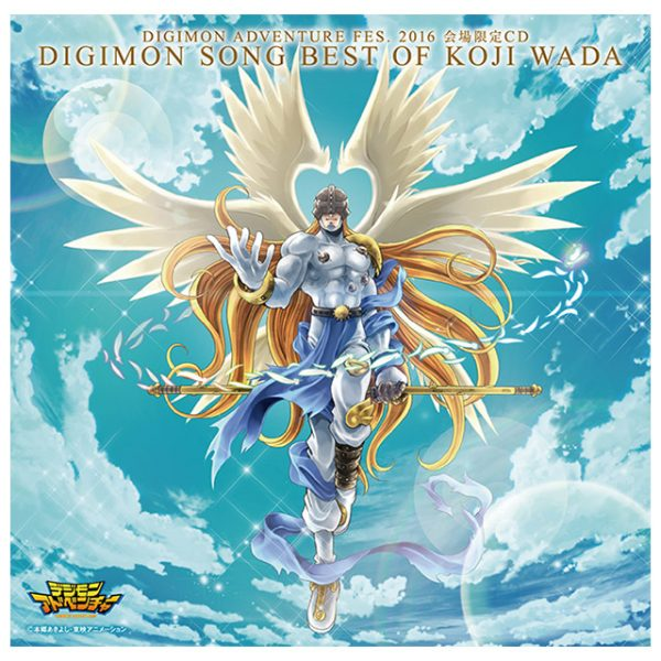 koji wada digimon best of