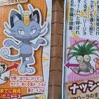 Meowth de alola scan - Pokémon