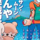 Pokemon manga Sun Moon