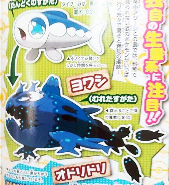 Yowashi scan - Pokémon Sol y Luna