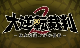 great-ace-attorney-2-anuncio