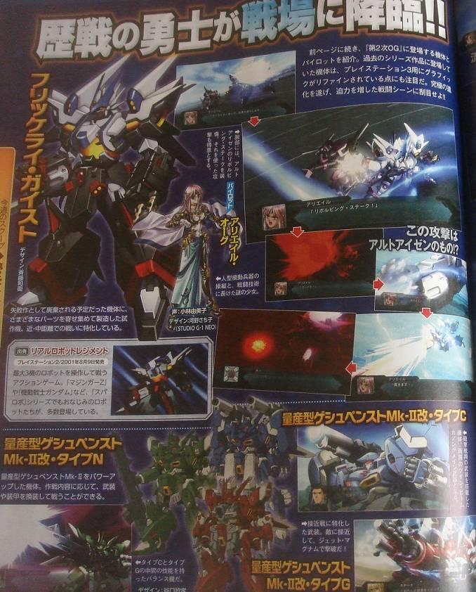 ¡Confirmado! 2nd Super Robot Wars OG para Playstation 3 Og1