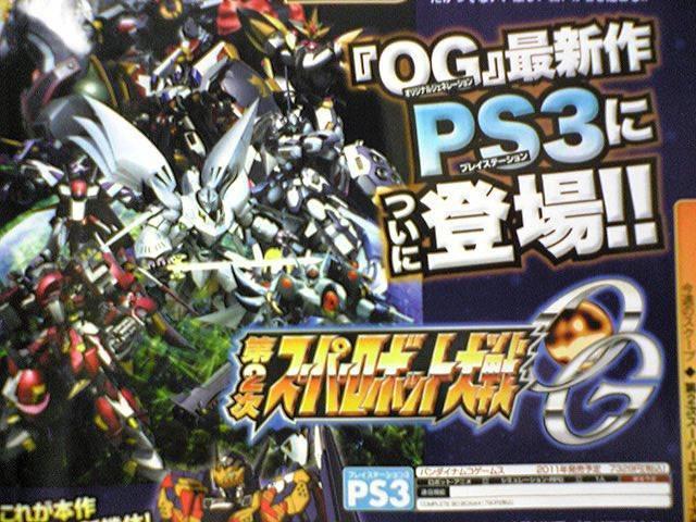 ¡Confirmado! 2nd Super Robot Wars OG para Playstation 3 Og3