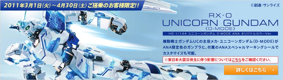 ANA x Gundam RX-0 Unicorn