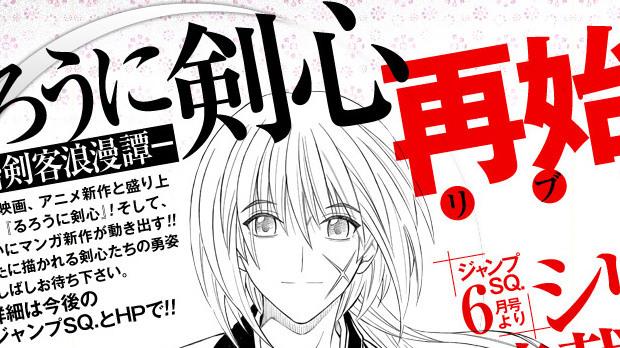nuevo manga Rurouni Kenshin Nobuhiro Watsuki Jump SQ 2012