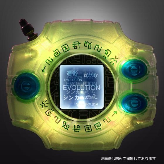 Digivice TK Digimon Adventure Tri